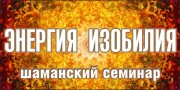 шаманский семинар «Энергия Изобилия».