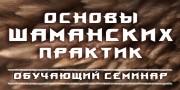 Обучающий семинар по шаманизму «ШАМАНСКИЕ ПРАКТИКИ».